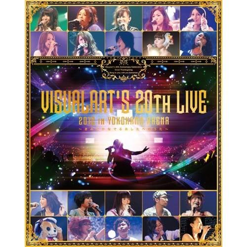 ビジュアルアーツ大感謝祭LIVE 2012 in YOKOHAMA ARENA~きみとかなでるあしたへのうた~